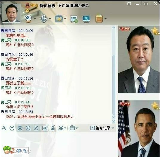 一个日本人一个美国人用毛中文啊 ZOL笑话频
