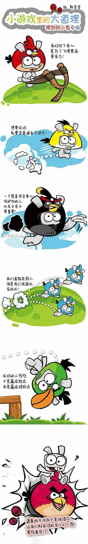 愤怒的小鸟告诉我们的道理
